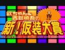 【MAYU・初音ミク】Flamboyant【VOCALOIDカバー曲】+ vsqx dl