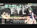 VOICEROID×生声ゲーム実況 【東北ずん子と征く FTL:Kestrel編】part2