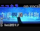 【ニコカラ】午前四時の怪物【on vocal】