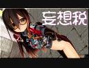 【MMD】妄想税【Vtuber】