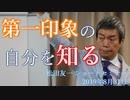 【即成果】第一印象の自分を知る!(2019/08/31)