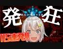 葉山舞鈴 虐待集115連発!【Shadowverse】