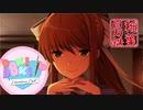 ◆ドキドキ文芸部 実況プレイ◆part23
