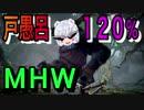 【MHW】戸愚呂120%□といく!モンスターハンターワールド!!!【Vtuber】part2