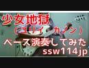 【ベース】少女地獄 (ユリイ・カノン)オッサンがスラップで演奏してみた 【TAB譜あります】