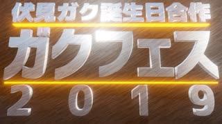 【アクター合作】満漢全席!秋のガクフェス2019【✌】