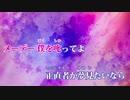 【ニコカラ】ゴーストルール -Piano Ver.-(Off Vocal)
