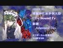 【秋季例大祭6】Judgement Day【XFD】