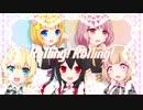 【ロウきゅーぶ!合唱シリーズ第1弾】 Rolling! Rolling! 女の子5人で歌ってみた【ロウきゅーぶ!SS ED】