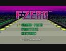 【実況】F-ZERO - 平成2年【まる振り】