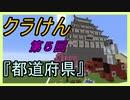 【マルチ企画】クラフト検定 第5回 『都道府県』 【マインクラフト】