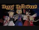 【東方MMD】Happy Halloween【ゆきはね式】