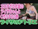 エロすぎる衣装のライザちゃんと〇作りする【ライザのアトリエ】9