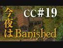 今夜はBanished CC#19 【Banished】