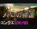 【BF5】人気No.1マップの「メトロ」がリメイクされて帰ってきた!立ち回り・マップ解説【#Operation Underground/PS4 Pro/BFV】