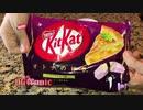 trying Japanese candy : NESTLE KIT KAT APPLE PIE