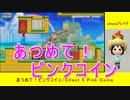 【実況】職人あしえラ(アレイサ)さんのコースを遊んでみた スーパーマリオメーカー2