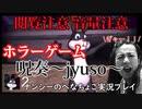 【ビビり注意】ホラーゲーム呪奏~jyuso~【ナンシーのへなちょこ実況プレイ】