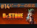 【海外の反応 アニメ】 ドクターストーン 14話 Dr Stone ep 14 アニメリアクション