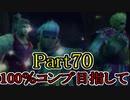【FF10-2(二週目)】私、カモメ団に入団します!☆パート70【実況】
