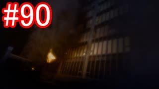【428】封鎖された渋谷の事件を解決していくよ☆#90【実況】