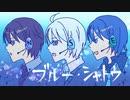 【レトロな風】KAITO V1とV3で『ブルー・シャトウ』【昭和歌謡カバー】