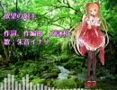 【リメイク版】欲望の射手【朱音イナリオリジナル曲】
