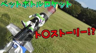 制限時間内にゲームをクリアしなければ、バズがロケットで無限の彼方へ飛ばされるデスゲーム。