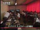 F1 初公開トヨタ作戦室とコース紹介 2007モナコ