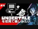 卍【Undertale】を初見で楽しむのにヒントはいらない!15