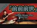 【前前前世】ライブVer/RADWIMPS【フル】叩いてみた ドラム(足元有り)ちゃごChannel