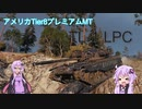 【WOT】ゆかり戦車長のWorldofTanks Part47【TL-1 LPC編】