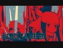 """""""アプリッシュ""""伝記 ノムリッシュけものフレンズ ~第二章~その②【アプリ版】"""