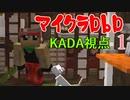 マイクラ肝試し2019打ち上げ枠『マイクラDbD』KADA視点Part1