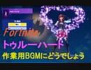【Fortnite】 エモート トゥルーハート 【作業用BGM】-