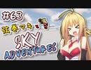 【Minecraft】弦巻マキとFTB Sky Adventures~まきそら2ndS第63話~【VOICEROID実況】