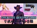 創造的破壊リボルバーキル6選【CreativeDestruction】