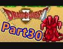 #30【実況プレイ】仲間と一緒に!可愛い勇者さんになるよ!【DQ2】