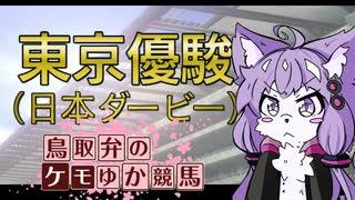 【クリフジ牝系で】鳥取弁のケモゆか競馬 part11【中央競馬界を粉砕する】