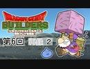 第6回『ドラゴンクエストビルダーズ』初見プレイ生放送! 再録2