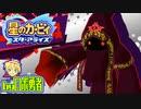 ロボ勇者の、星のカービィスターアライズ実況学習059【VTuber】