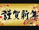 【替え歌】リンダリンダ『謹賀新年』たすくこま