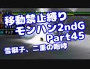 【MHP2G】移動禁止縛り【Part45】★5雪獅子、二重の咆哮(VOICEROID実況)(みずと)