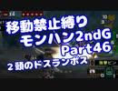 【MHP2G】移動禁止縛り【Part46】★42頭のドスランポス(VOICEROID実況)(みずと)