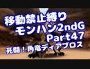 【MHP2G】移動禁止縛り【Part47】★5死闘!角竜ディアブロス(VOICEROID実況)(みずと)