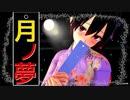 【エモクリ】月ノ夢