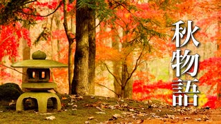 秋の小さな物語【癒しBGM】切なくて暖かい、ノスタルジックな音楽