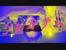 【過激派アンチ撲滅 / syamu 第2幕 ED曲】シャムナム 【無職LOID】