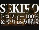【SEKIRO-隻狼-】トロフィー100%&やり込み解説【実況】Part3