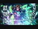 【モンスト】ロビン・フッド獣神化【モンスターストライク】